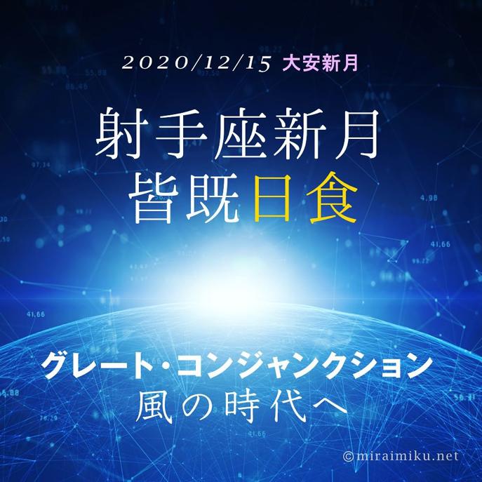 20201215moon_miraimiku01.png