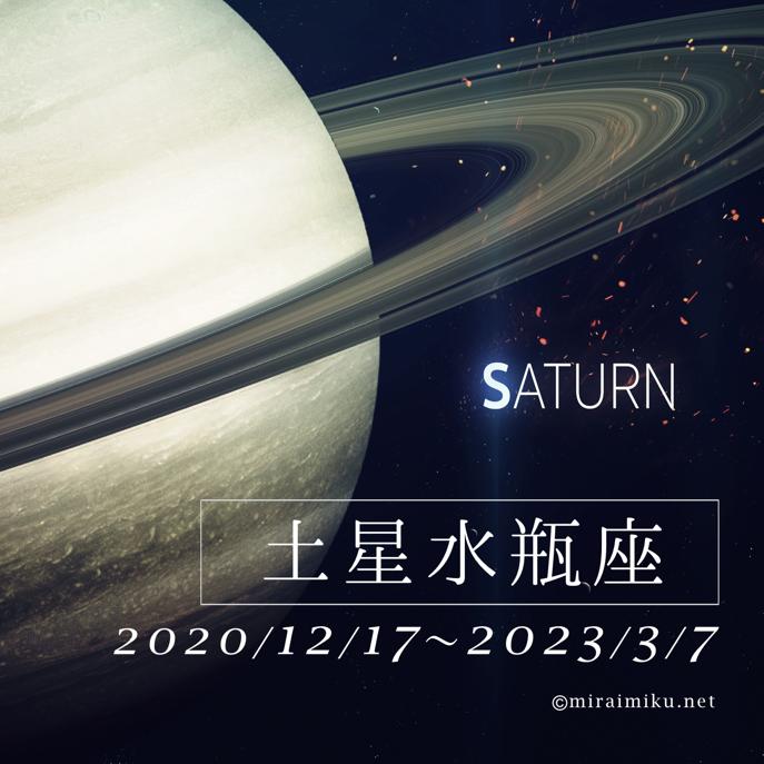 20201217saturn_miraimiku-2.png