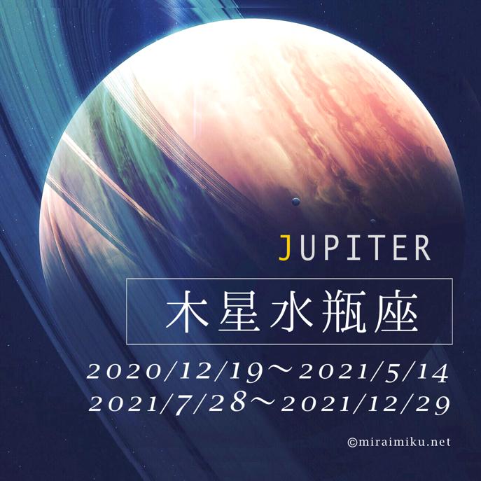20201219jupiter_miraimiku1.png