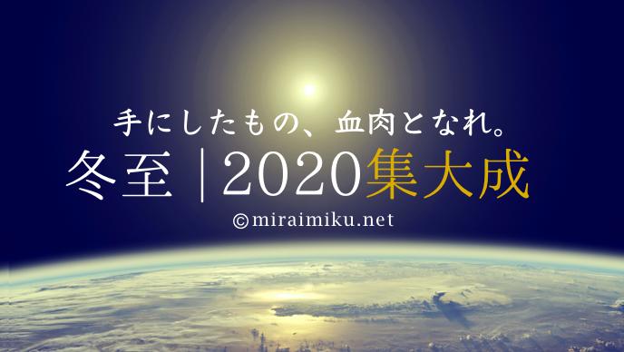 20201221toji_miraimiku0.png