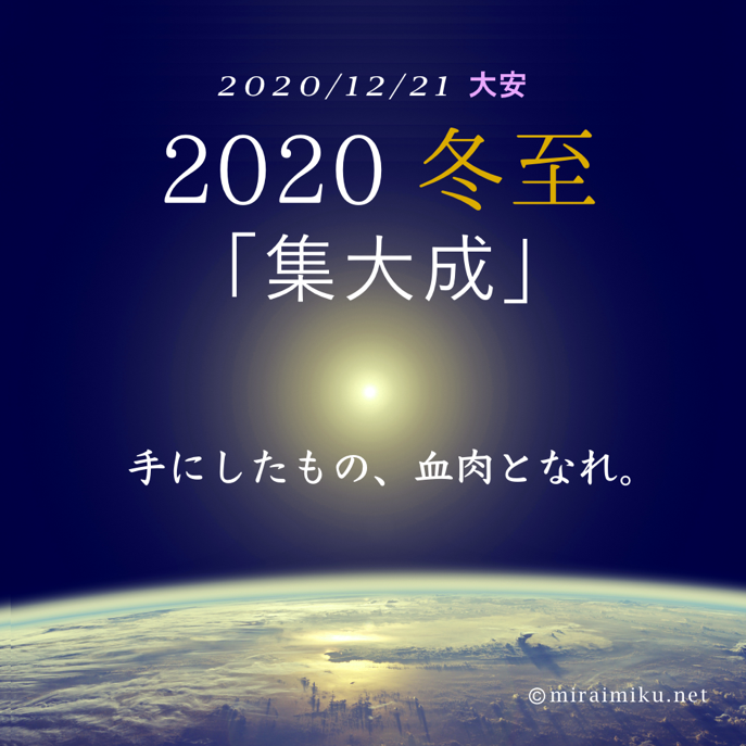 20201221toji_miraimiku1.png