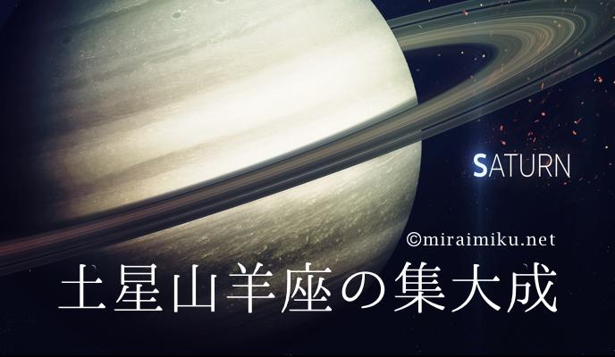 20201221toji_miraimiku2.png