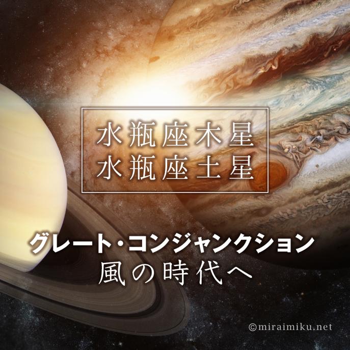 20201222gc01_miraimiku.png
