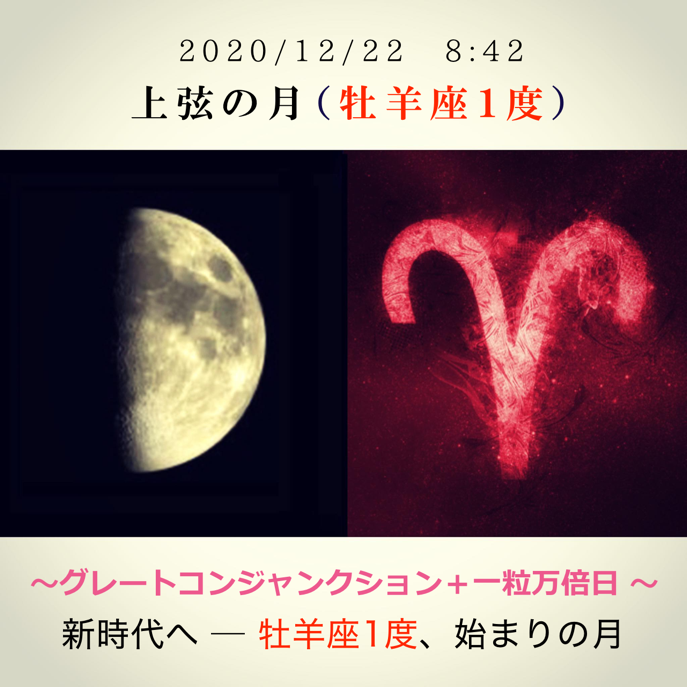 20201222moon1_miraimiku001.png