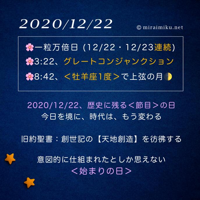 20201222moon1_miraimiku002.png