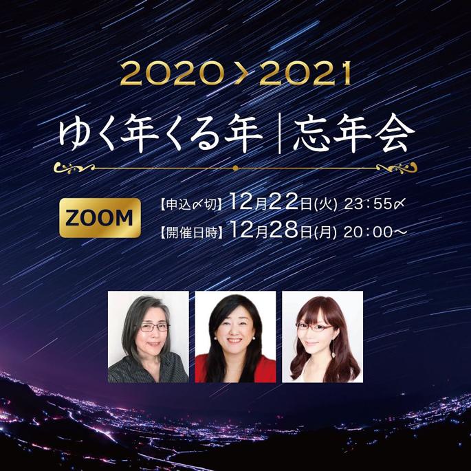20201228-001_miraimiku.png