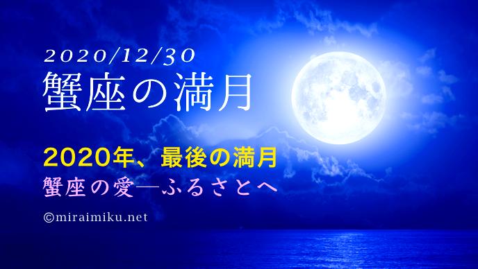 20201230moon_miraimiku0.png