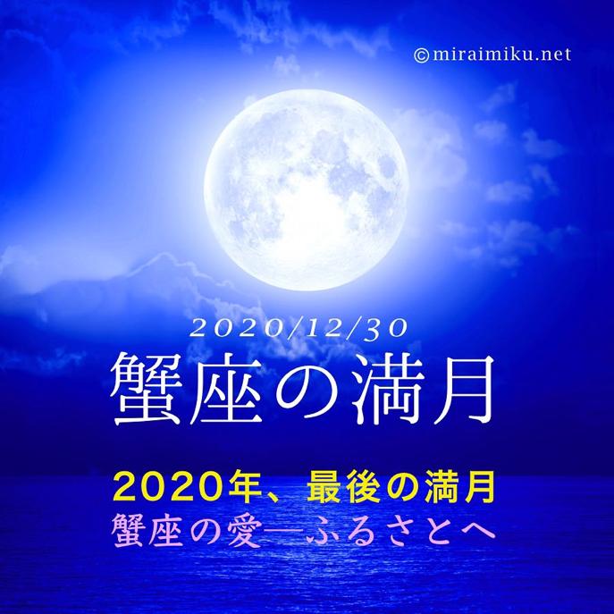 20201230moon_miraimiku1.png