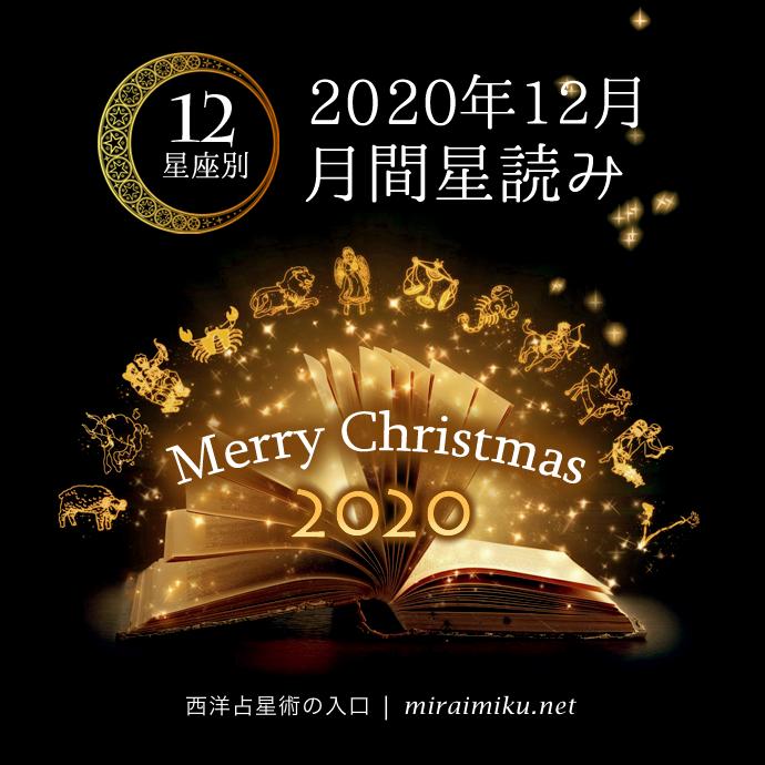 202012unsei_miraimiku1.png
