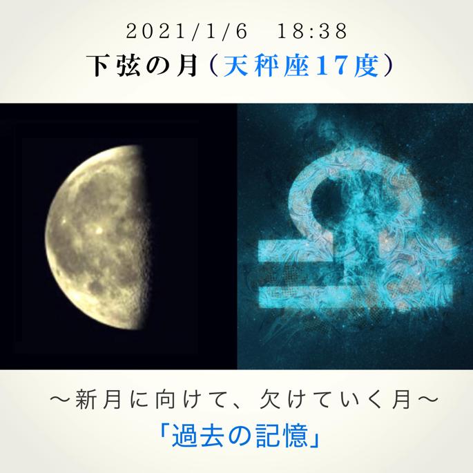 20210106moon_miraimiku01.png