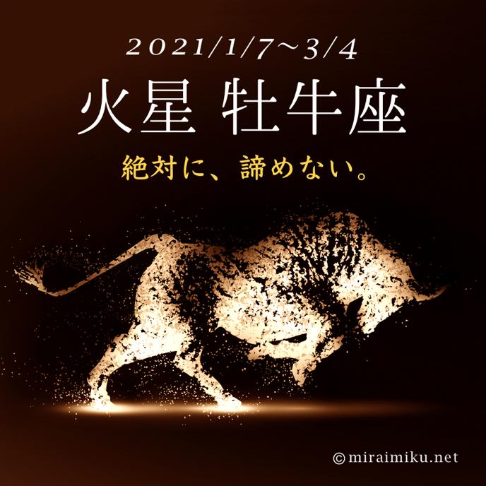 20210108-miraimiku2.png