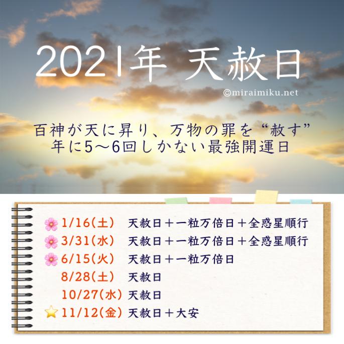 20210116kaiun_miraimiku.png