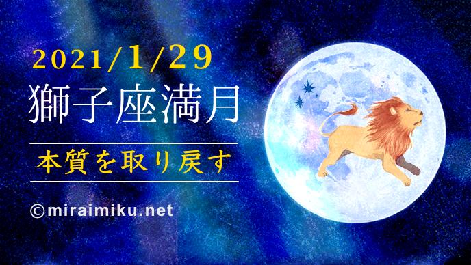 20210129moon_miraimiku0.png