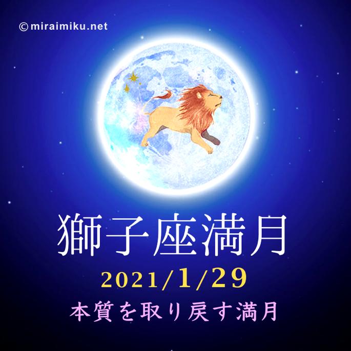 20210129moon_miraimiku1.png