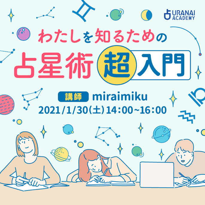 20210130_uranaiacademy_miraimiku02.png