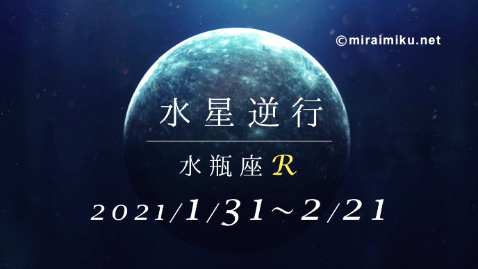 20210131R_miraimiku0.png