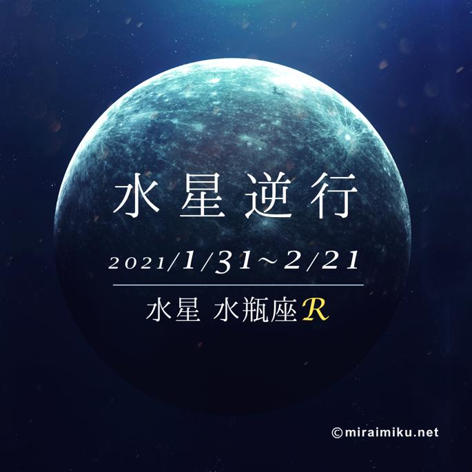 20210131R_miraimiku1.png