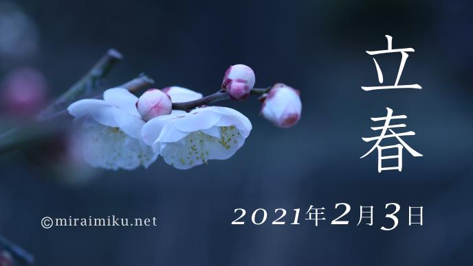 20210203_miraimiku.png