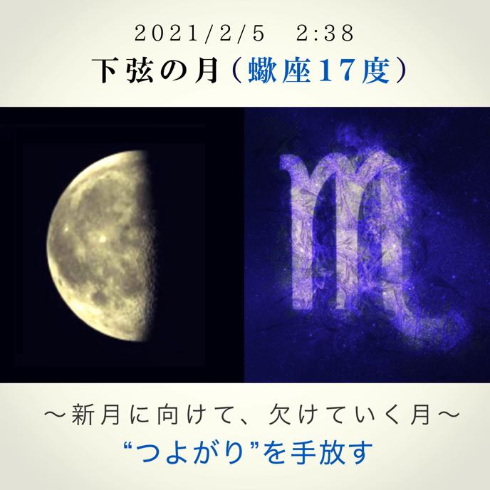 20210205moon_miraimiku1.png