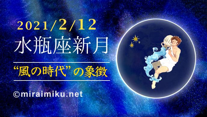 20210212_miraimiku00.png