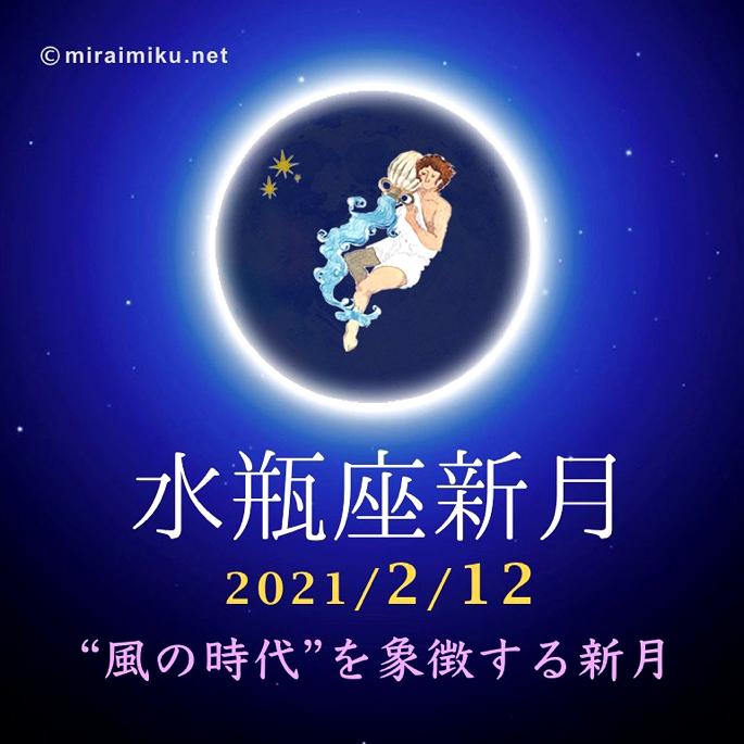 20210212_miraimiku01.png