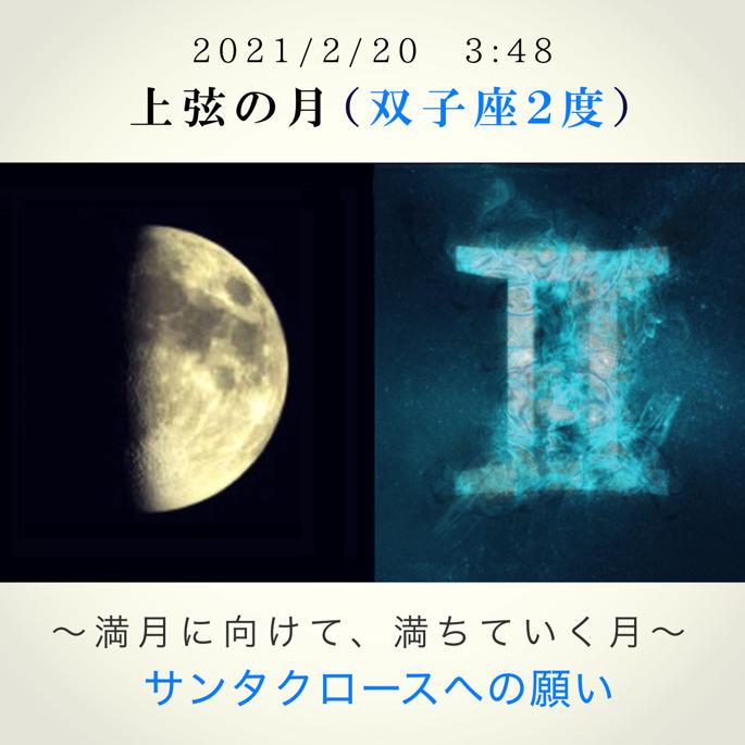20210220moon1_miraimiku.png