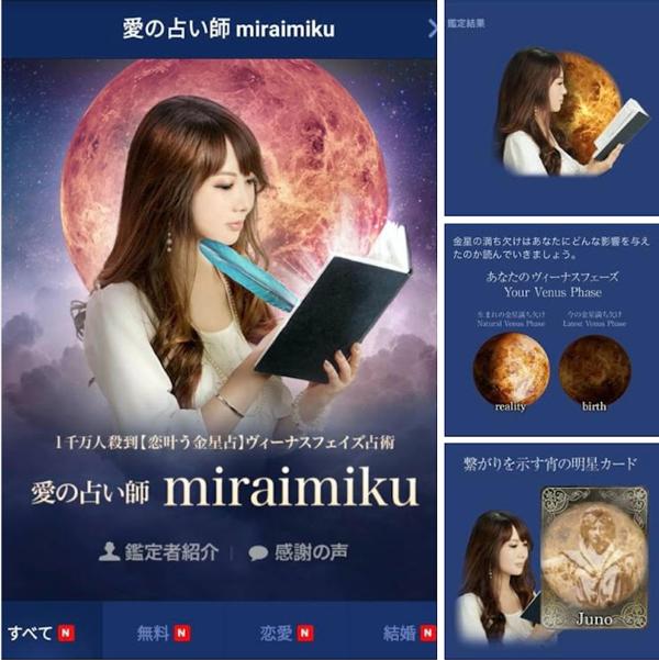 miraimiku_lineuranai202007.png