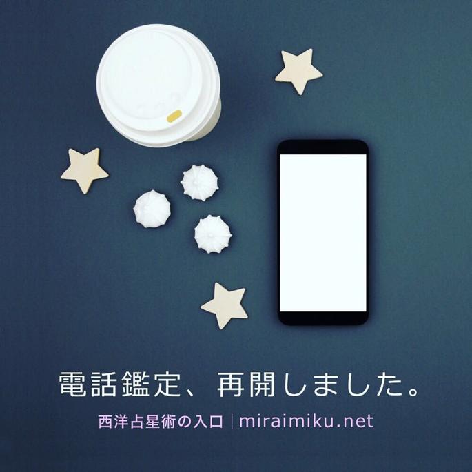 miraimiku_tel202004-1.png