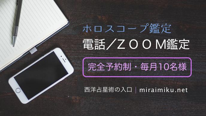 miraimiku_tel202007.png