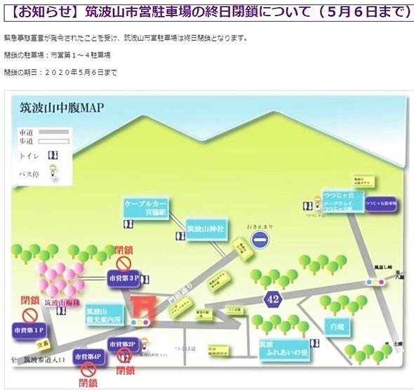 筑波山市営駐車場閉鎖について