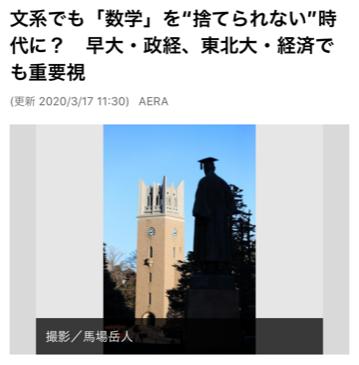 200320早稲田政経