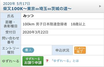 200323柴又エントリー