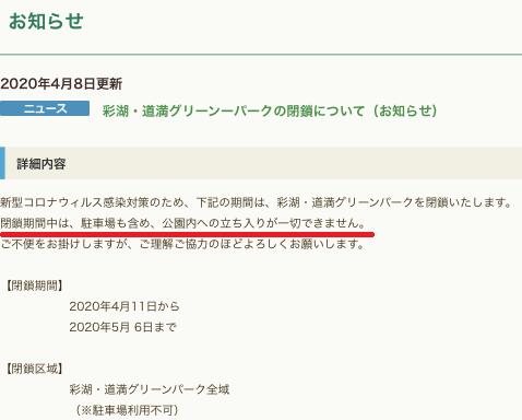 200416閉鎖について