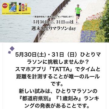 200521ひとりマラソン
