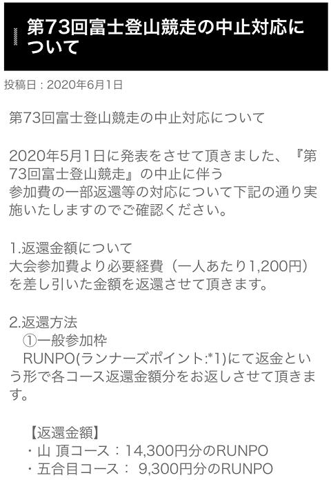 200602富士登山中止対応