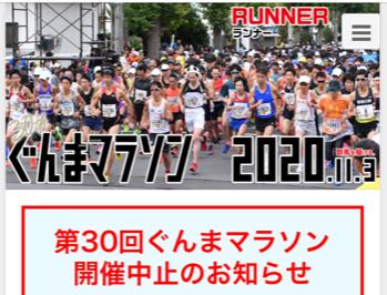 200602ぐんまマラソン中止