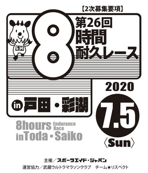 200602彩湖8時間耐久
