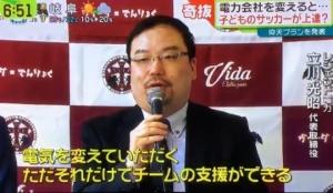 mitsuakitachikawa
