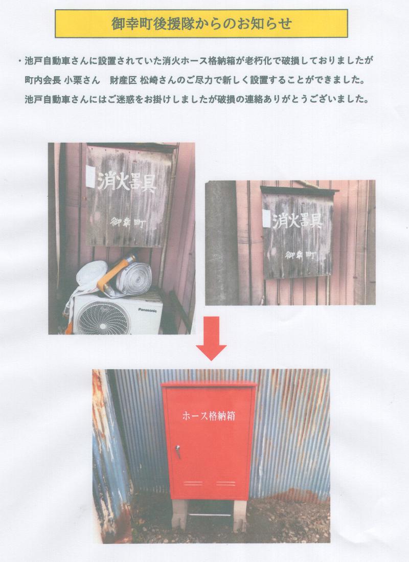 消火栓設備