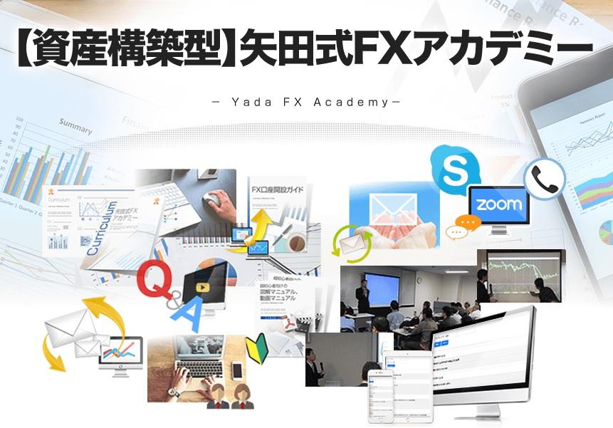 矢田式FXアカデミー