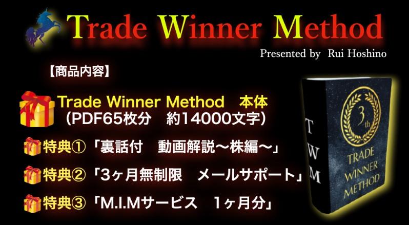 Trade Winner Method