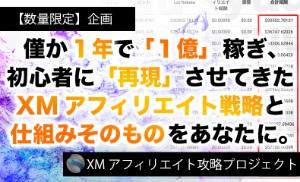 XMアフィリエイト攻略プロジェクト