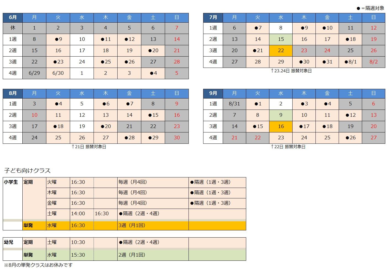 202006-09カレンダー