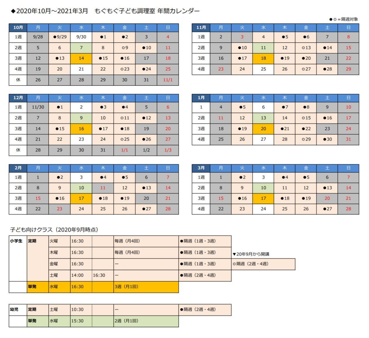 2020年10月-21年3月年間カレンダー