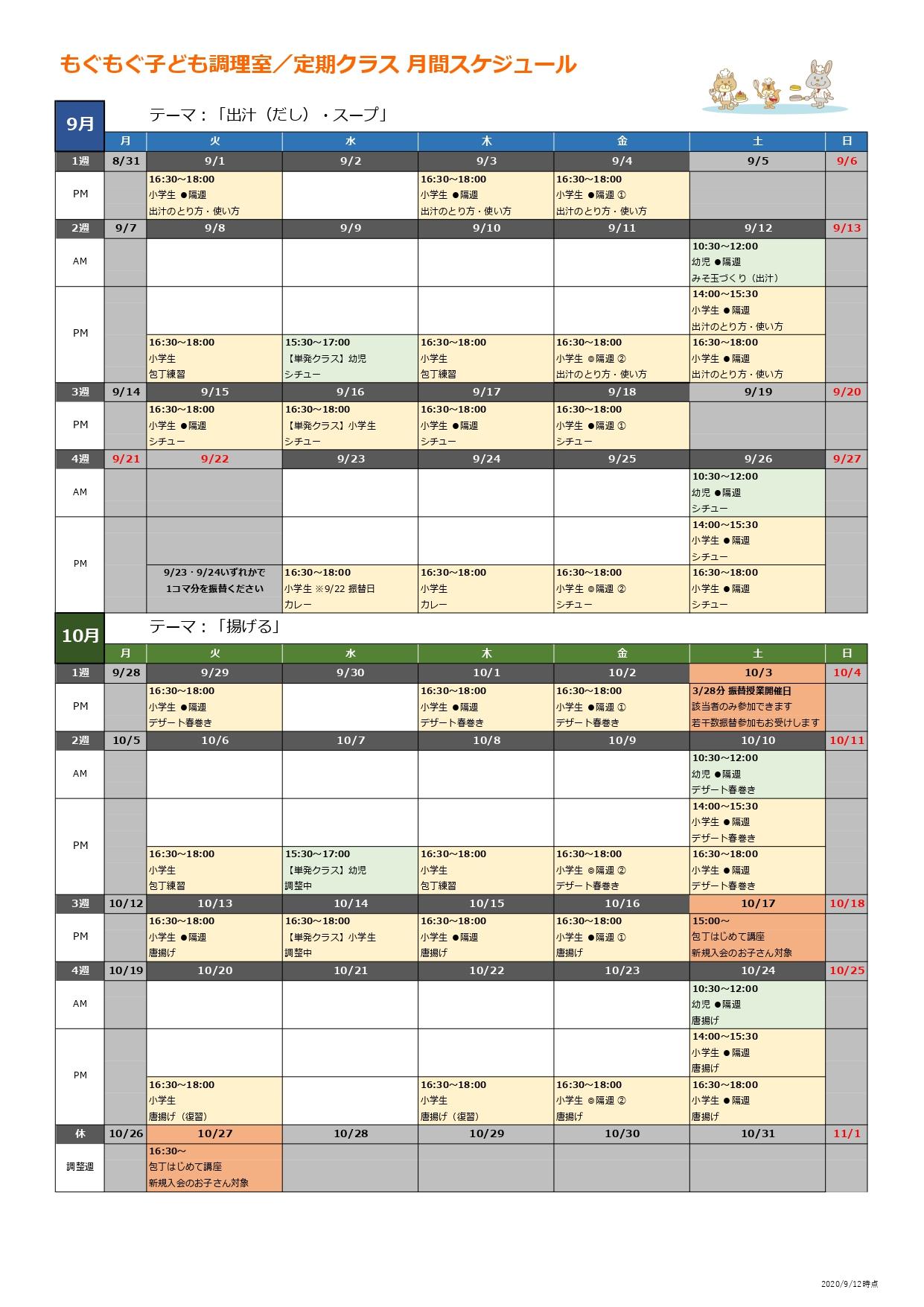 2020年910月定期クラスカレンダー