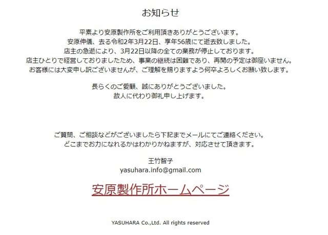 s-安原製作所ホームページ