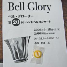 bellパンフ