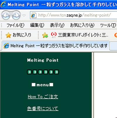 とろ~り ~melting point~-091105-2