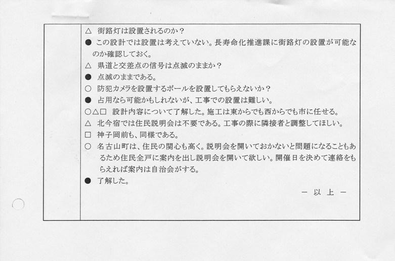 議事録-2 (2)