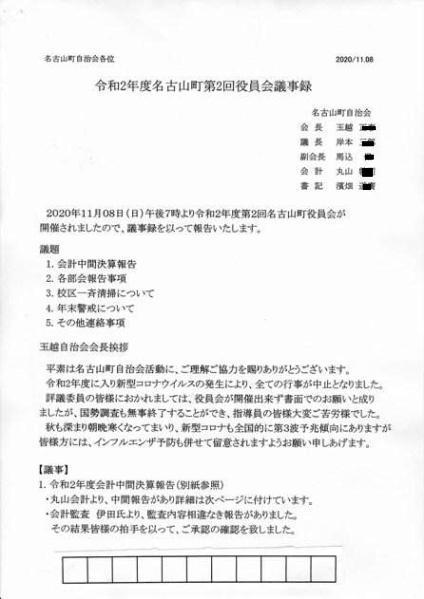 名古山自治会